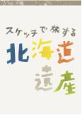 北海道遺産アーカイブ