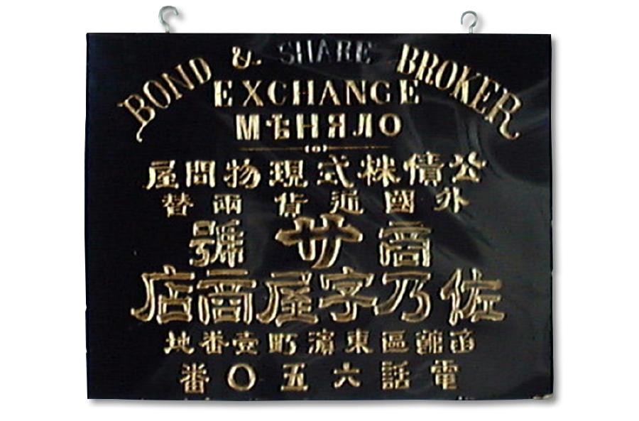 写真提供/市立函館博物館