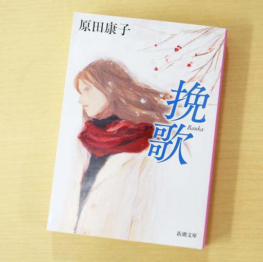挽歌(原田康子著)   北海道マガジン「カイ」
