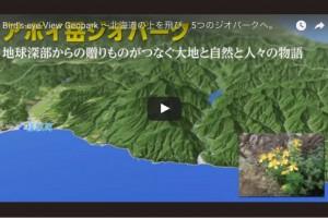 feature_vol32_geoparkmap_head1