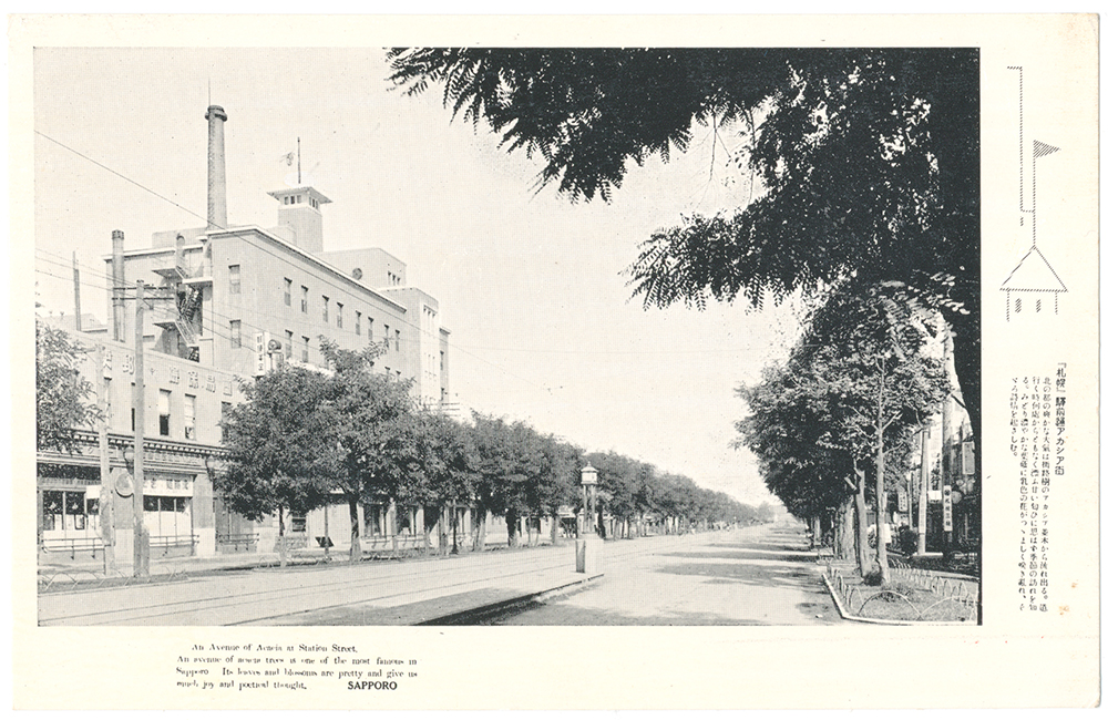 絵ハガキになった、戦前の札幌の停車場通(現・駅前通)。アカシア並木と札幌グランドホテルのたたずまいが旅行者を魅了した