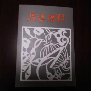 novel006_book